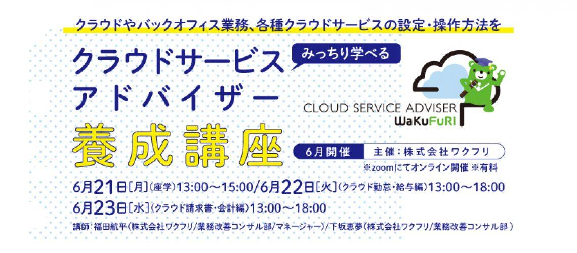 FBバナー・6月開催-クラウドサービスアドバイザー養成講座-