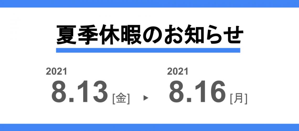 2021summer