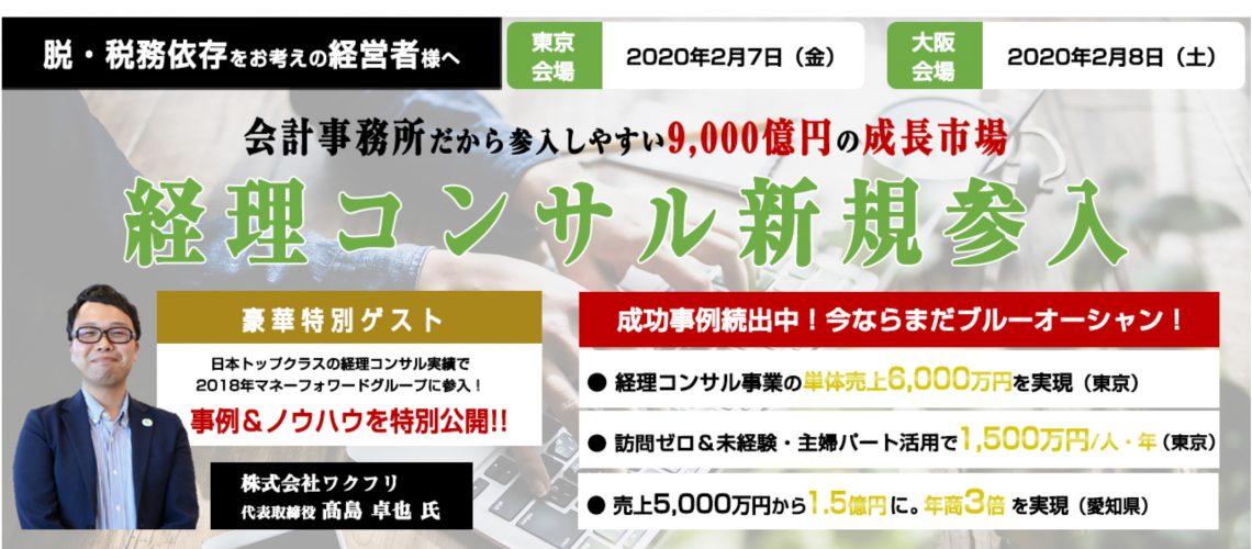 2020.02.0708_経理コンサル新規参入セミナー