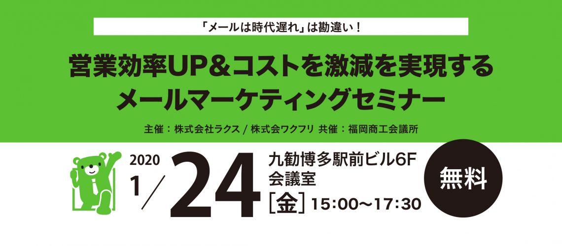【2020.01.24】メールマーケティングセミナー