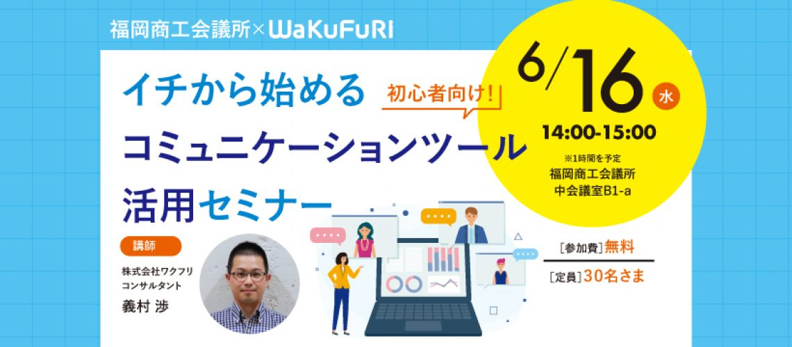 20210519-6月開催 福商セミナーFacebook