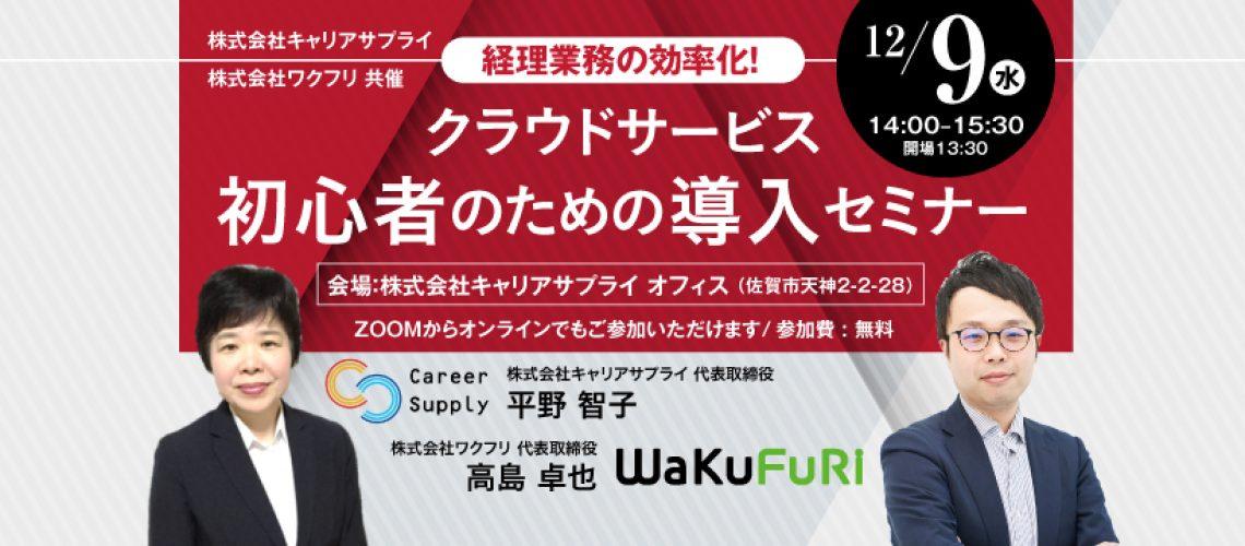 【2020-12-09-】キャリアサプライ