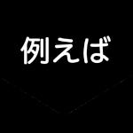 スクリーンショット_2020-11-04_18.09.44-removebg-preview