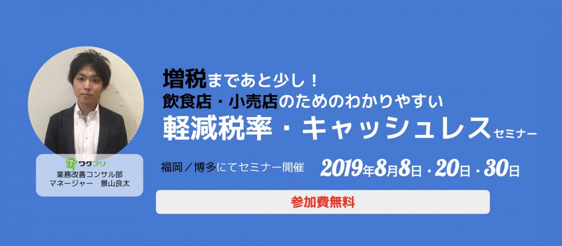 スクリーンショット 2019-07-23 19.50.12