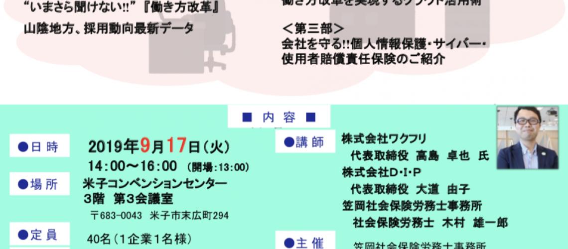 スクリーンショット 2019-08-19 13.56.26