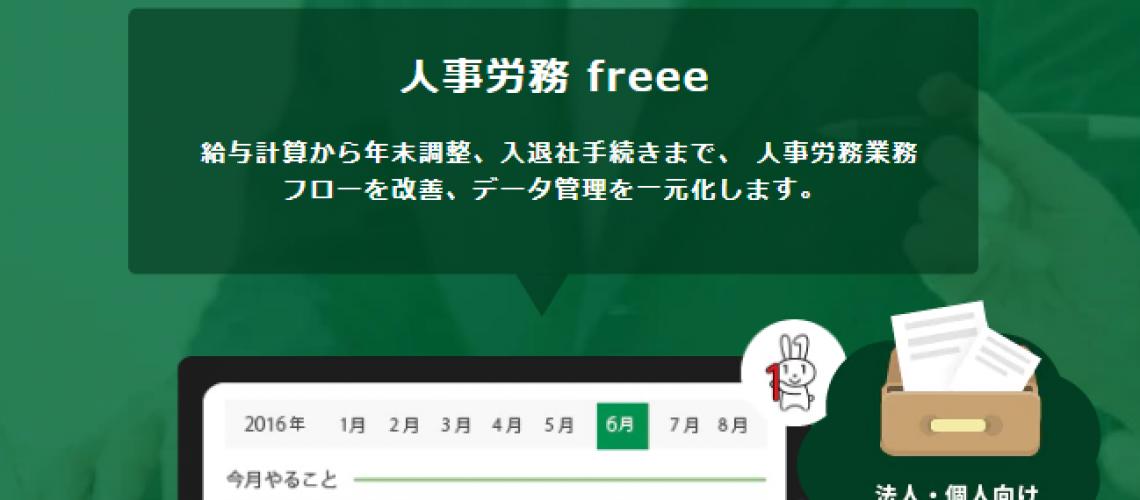 2018-03-29 16_52_09-会計ソフト freee (フリー) _ 無料から使えるクラウド会計ソフト
