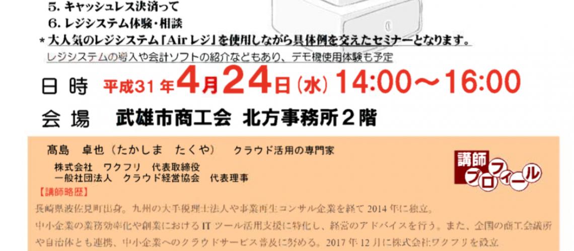 スクリーンショット 2019-04-22 18.50.37