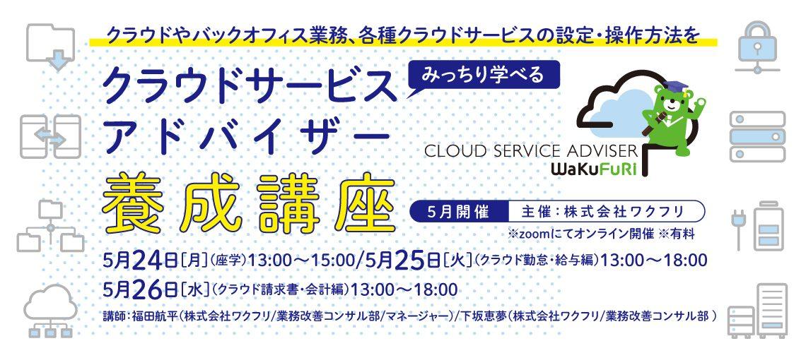 ブログ・5月開催-クラウドサービスアドバイザー養成講座1140-500px