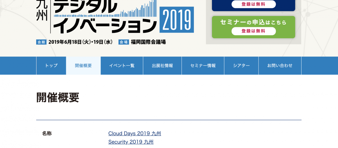 スクリーンショット 2019-05-20 18.34.00