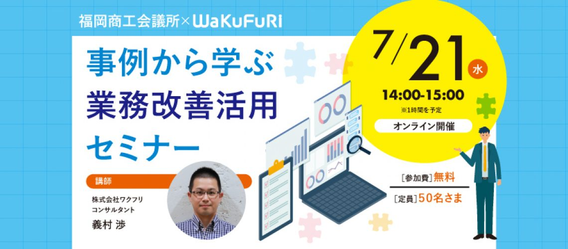 A4_t-[2021.07.21福商さまセミナー]Facebook (1)