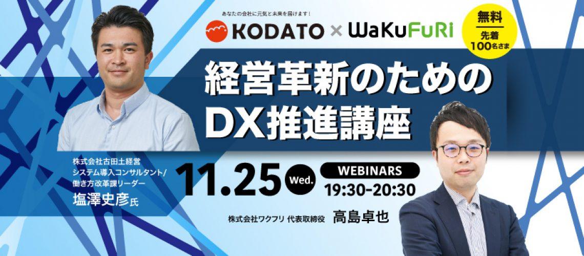 【2020.11.25】経営革新のためのDX推進講座