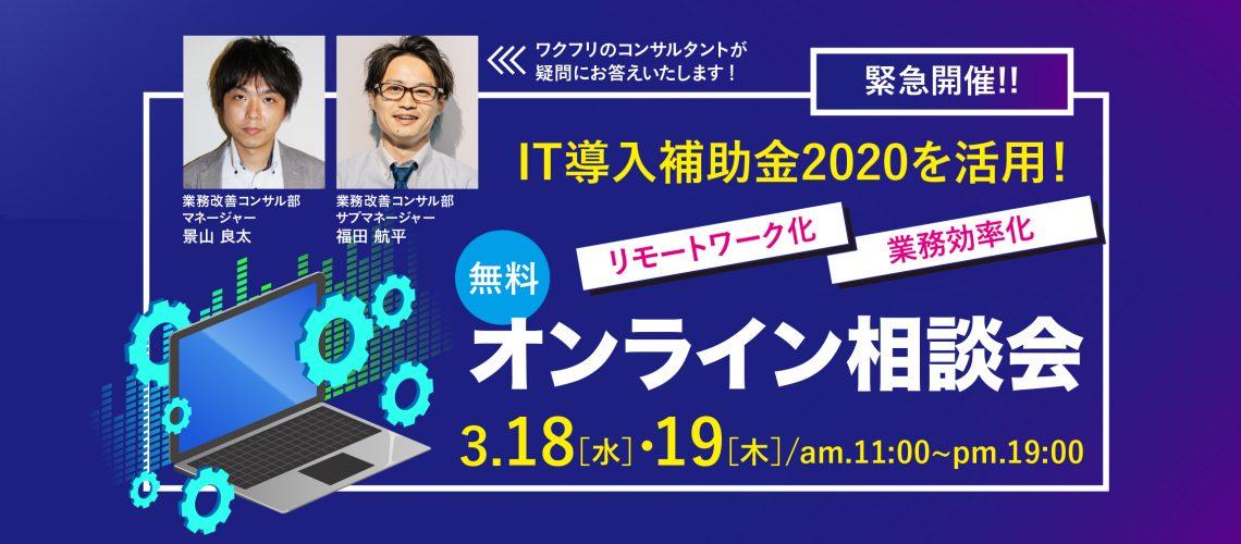 2020_03_IT補助金