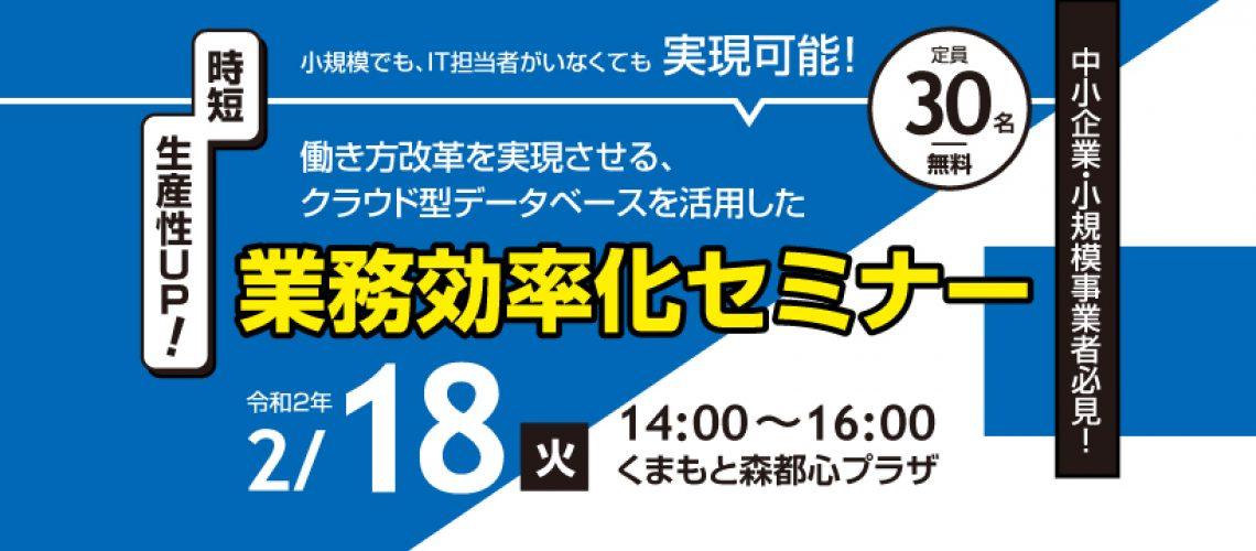 2020.02.18_熊本