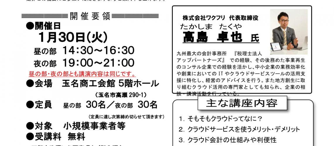 チラシ(180130髙島 様)-1 2