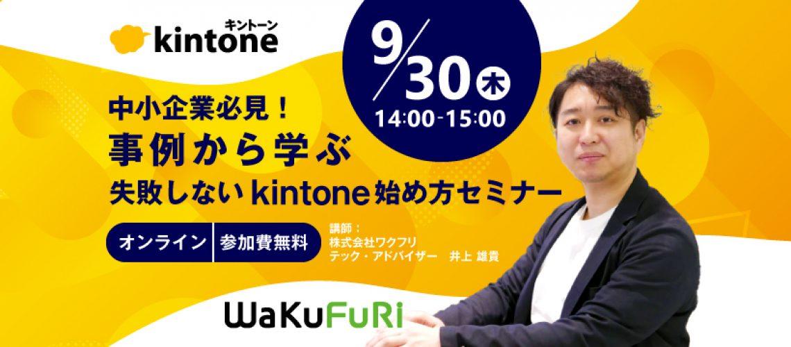 202109_kintone始め方セミナー