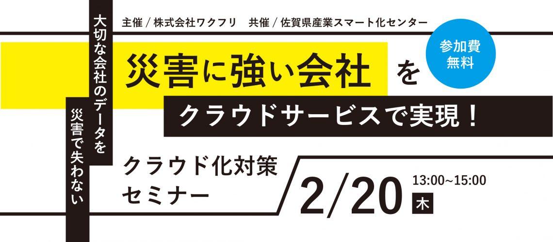 【2020.02.20】災害に強い