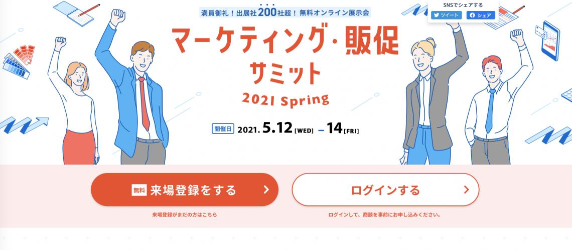 スクリーンショット 2021-04-19 17.07.22