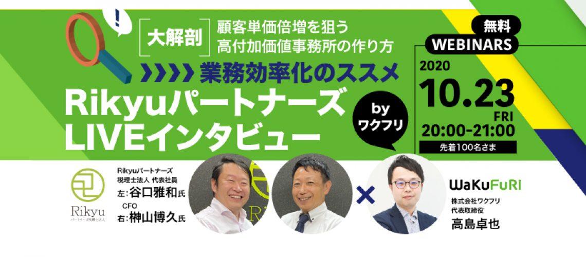 【2020.10.23】Rikyu大解剖
