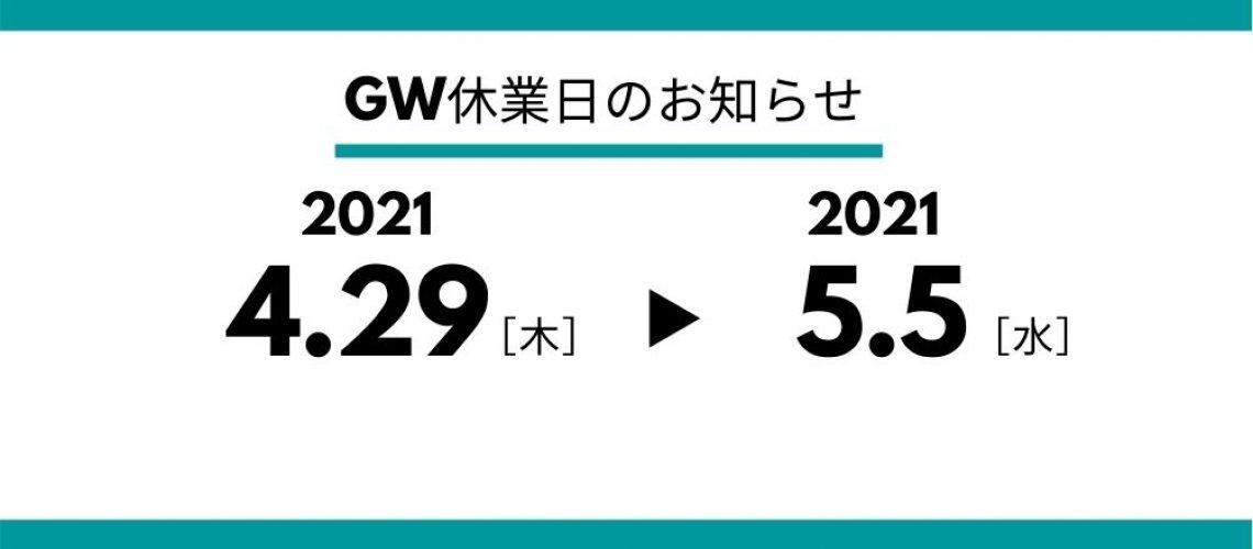 gw2021